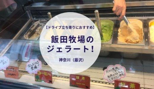 【神奈川 藤沢】飯田牧場の絶品ジェラートを食べにドライブしよう!