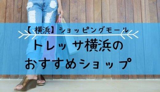 横浜で駐車場無料モール「トレッサ横浜」のおすすめショップ紹介!