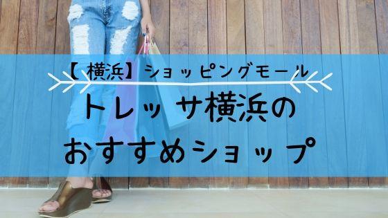 トレッサ横浜 横浜市 鶴見 ショッピングモール 駐車場 無料 おすすめ 店舗 ショップ