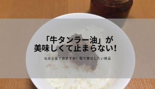具が9割「牛タン仙台ラー油」の止まらない食べ方!おすすめ土産・取り寄せ品