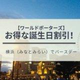 みなとみらい 横浜 誕生日 バースデーパスポート 割引 ワールドポーターズ