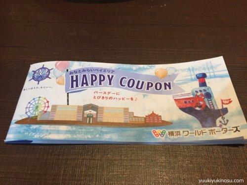 みなとみらい 横浜 誕生日 バースデーパスポート 割引 ワールドポーターズ 映画 安く ハッピーエブリバースデー お得 クーポン