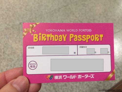 みなとみらい 横浜 誕生日 バースデーパスポート 割引 ワールドポーターズ 映画 安く