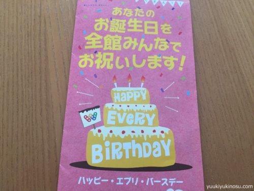 みなとみらい 横浜 誕生日 バースデーパスポート 割引 ワールドポーターズ 映画 安く ハッピーエブリバースデー