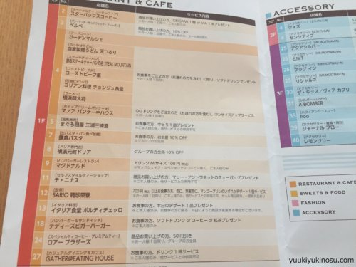 みなとみらい 横浜 誕生日 バースデーパスポート 割引 ワールドポーターズ 映画 安く ハッピーエブリバースデー レストラン ショップ お得