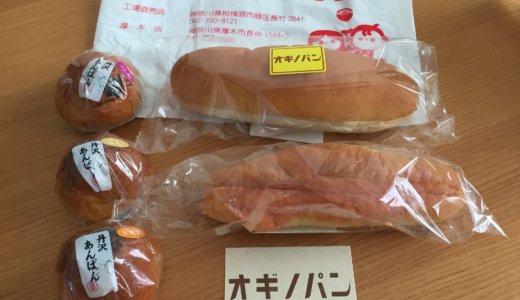 【ドライブ】オギノパンで工場見学・揚げパン!あいかわ公園や服部牧場も満喫