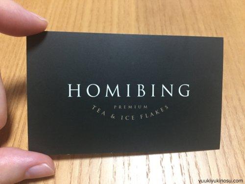 HOMIBING ホミビン 台湾かき氷 韓国 人気 新大久保 メニュー シェア きな粉餅ホミビン 値段 ワンオーダー制