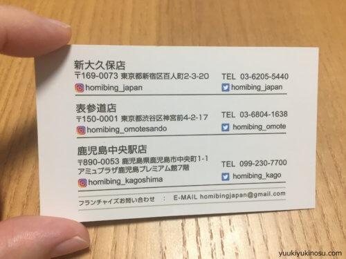 HOMIBING ホミビン 台湾かき氷 韓国 人気 新大久保 メニュー シェア きな粉餅ホミビン 値段 ワンオーダー制  店舗