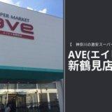 激安 スーパー エイビイ ave 新鶴見店 横浜 川崎 安い 神奈川 クレジットカード 営業時間