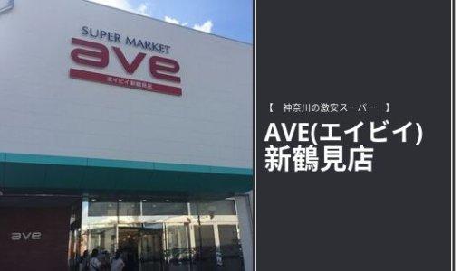 【神奈川の激安スーパー】ave(エイビイ)新鶴見店は本当に安いのか?