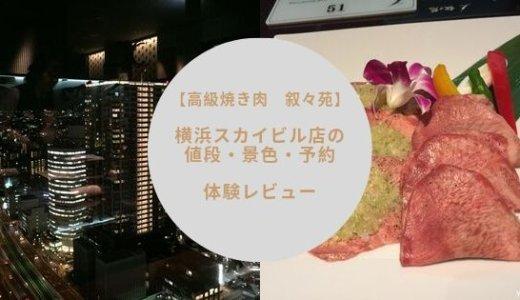 横浜の叙々苑ならスカイビル店がおすすめ!本当にうまい!初体験レビュー