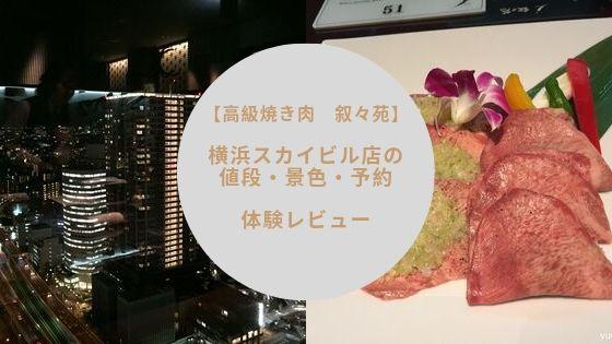 叙々苑 焼肉 横浜 スカイビル 景色 夜景 うまい メニュー 値段 予約駐車場 席 28階 感想