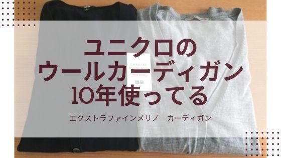 ユニクロ ウール カーディガン エクストラファインメリノ Vネック 長持ち おすすめ 期間限定価格 安い 洗濯方法 縮む?