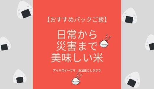 【パックご飯】まずい?災害時も美味しい米を食べたい!