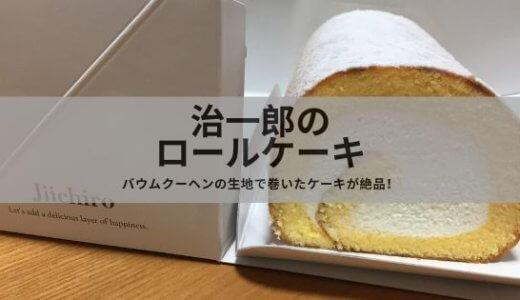 「治一郎のロールケーキ」バウムクーヘンで巻く!堂島より好きかも