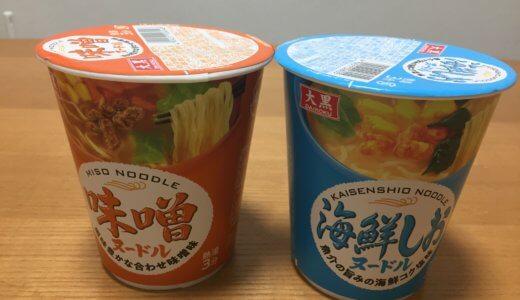 【業務スーパー】大黒カップラーメン3種類が69円と激安なのにウマい!