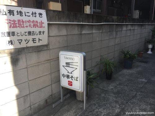 大口駅 横浜 ラーメン 中華そば高野 アクセス 場所 路地裏 行列