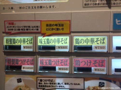 大口駅 横浜 ラーメン 中華そば高野 アクセス 場所 路地裏 行列 おすすめ あっさり 鶏 醤油 つけそば 値段