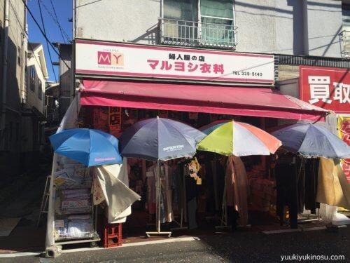 横浜 松原商店街 激安 人気 ハマのアメ横 おすすめ 駐車場 営業時間 レビュー 衣料品 布団 タオル