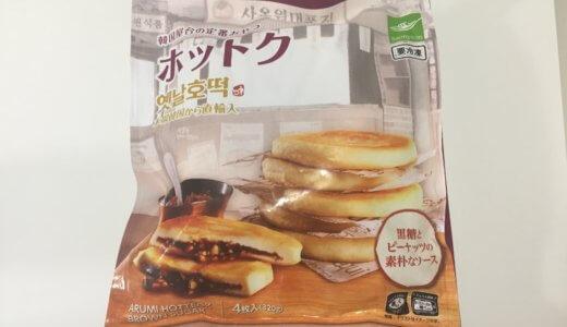 【業務スーパー】韓国おやつ「ホットク」の冷凍品が美味しい!懐かしい甘さに癒される。