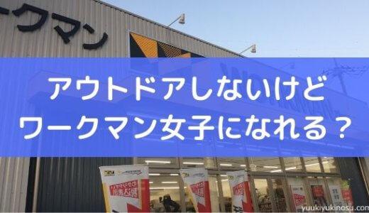 【ワークマン】インサレーションジャケットはアウトドアしない女子も着れる!