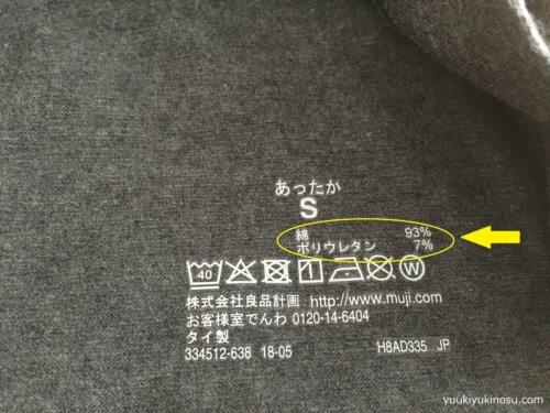 無印良品 綿であったかインナー Uネック 八分袖 990円 ヒートテック 天然素材 乾燥しない 静電気 オーガニックコットン