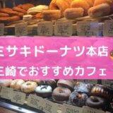 三浦半島 カフェ スイーツ テイクアウト ミサキドーナツ ドーナッツ 映え 可愛い 美味しい おすすめ 三崎港 葉山 鎌倉 逗子