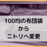 布団袋 100均 不織布 破れる ニトリ ハンドル付き布団袋 防虫 防ダニ 防菌 サイズ 口コミ 敷布団