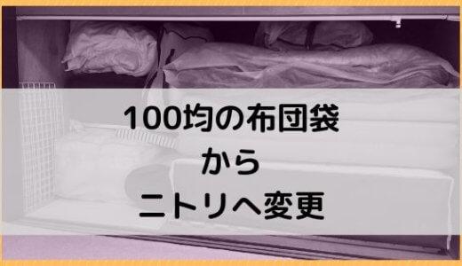 ニトリ「ハンドル付き布団袋」で収納!100均をやめた理由