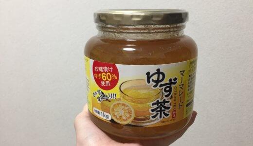 【買って失敗】業務スーパーのゆず茶は甘すぎ!カルディとの比較