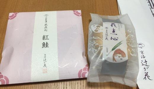 【辻が花】お吸い物最中/お茶漬けが喜ばれた!食べ方・感想口コミを紹介