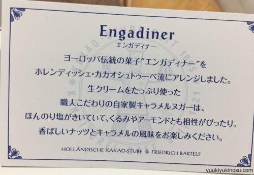 ホレンディッシェ カカオシュトゥーベ エンガディナー 原材料名 プレーン ココア 4個入り 値段 感想