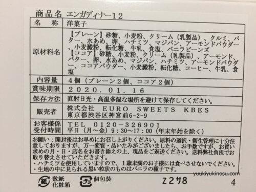 ホレンディッシェ カカオシュトゥーベ エンガディナー 原材料名 賞味期限 日持ち