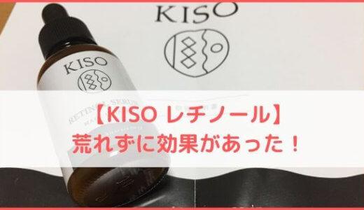 【KISO】レチノールセラムをリピ中!ニキビ跡に効果があった!体験口コミを紹介