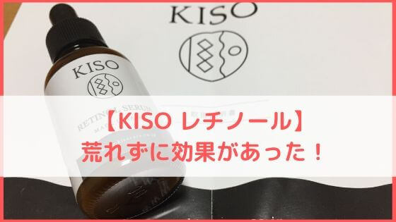 KISO レチノール キソ スーパーリンクルセラムVA 30ml 美容液 口コミ 使い方 効果 濃度 レチノール反応 シワ くすみ ニキビ跡 美白 ターンオーバー シミ 色素沈着 昼 夜 ほうれい線 化粧のり
