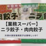 業務スーパー 冷凍餃子 お得 30個入り ニラ餃子 肉肉餃子  まずい 美味しい 感想 レビュー