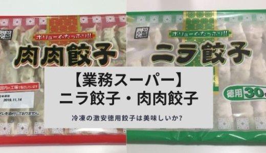 【業務スーパー】徳用30個の冷凍「肉肉餃子」と「ニラ餃子」は買わない!正直レビュー