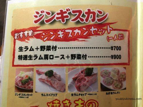 横浜 たたら ジンギスカン メニュー 値段 1人前 安い 生ラム