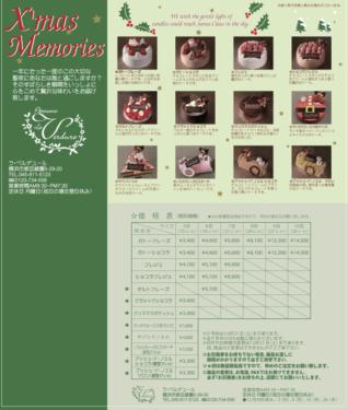 パティスリー・ラ・ベルデュール 緑園都市 横浜市 泉区 洋菓子専門店 クリスマスケーキ 予約 値段