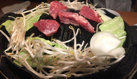 横浜駅でジンギスカンなら「たたら」の生ラムが安くてうまい!