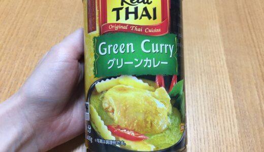【業務スーパー】グリーンカレー缶詰(1人89円)が本場の美味しさ!ロイタイとの違いは?