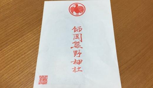 【横浜】毎年、師岡熊野神社で初詣する!地元民に愛されるパワースポット