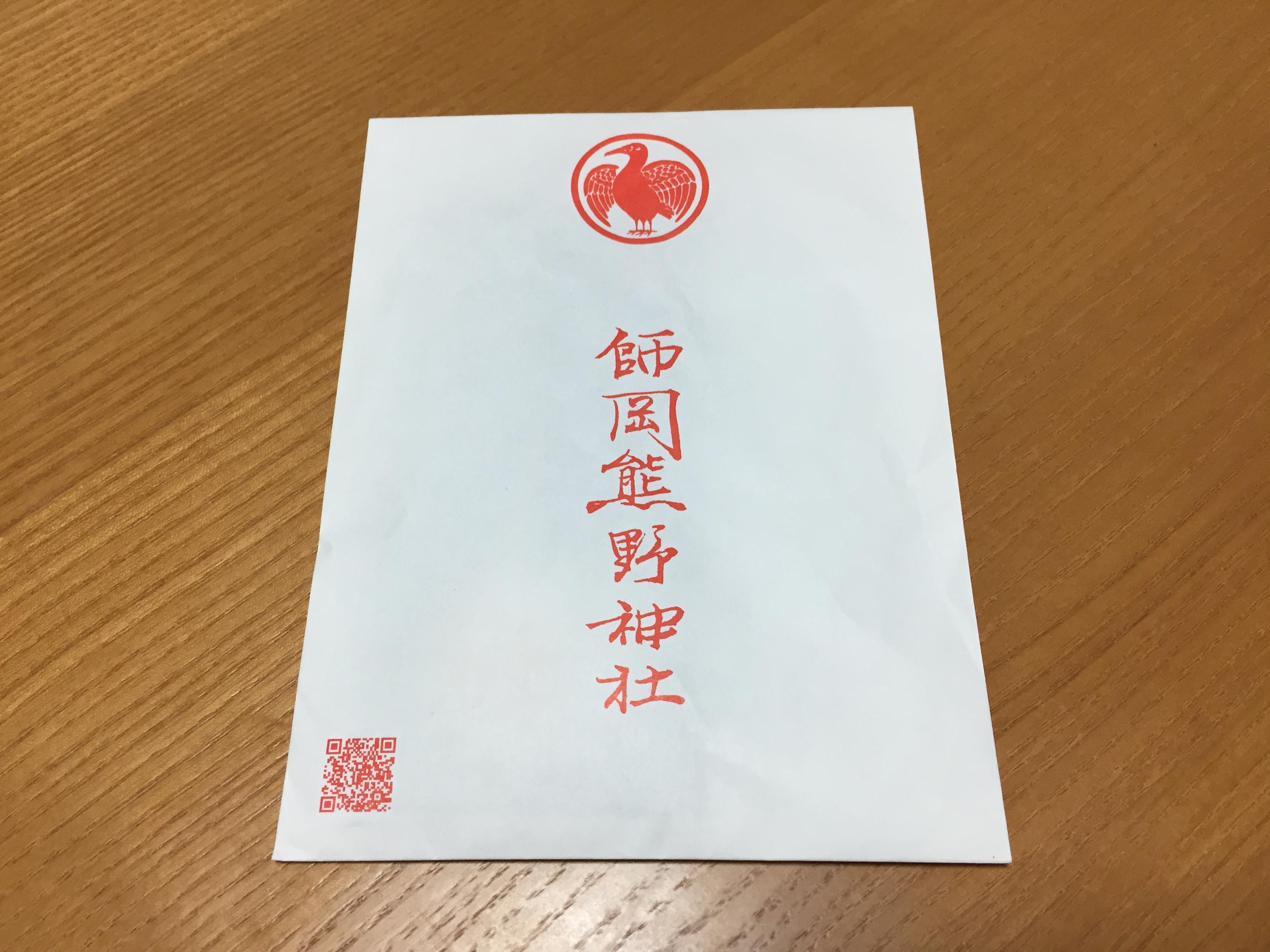 師岡熊野神社 八咫烏 ヤタガラス サッカー のの池 パワースポット お守りの種類 駐車場 初詣