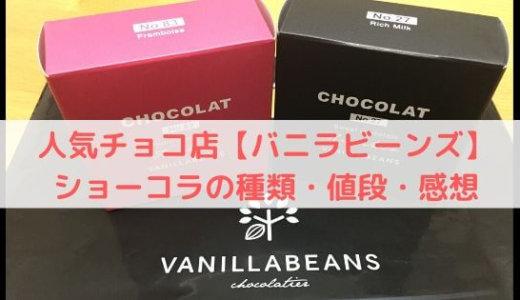 人気チョコ店「バニラビーンズ」が気になる!値段・種類・味の口コミを紹介