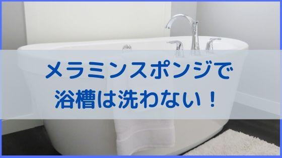 お風呂掃除 ブラシ 浴槽 浴室 メラミンスポンジ メラミンクリーナー 注意 失敗