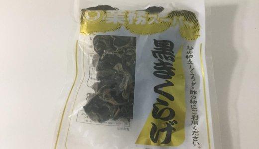 【業務スーパー】中国産「黒きくらげ(乾燥)」が激安!栄養ありすぎ食材