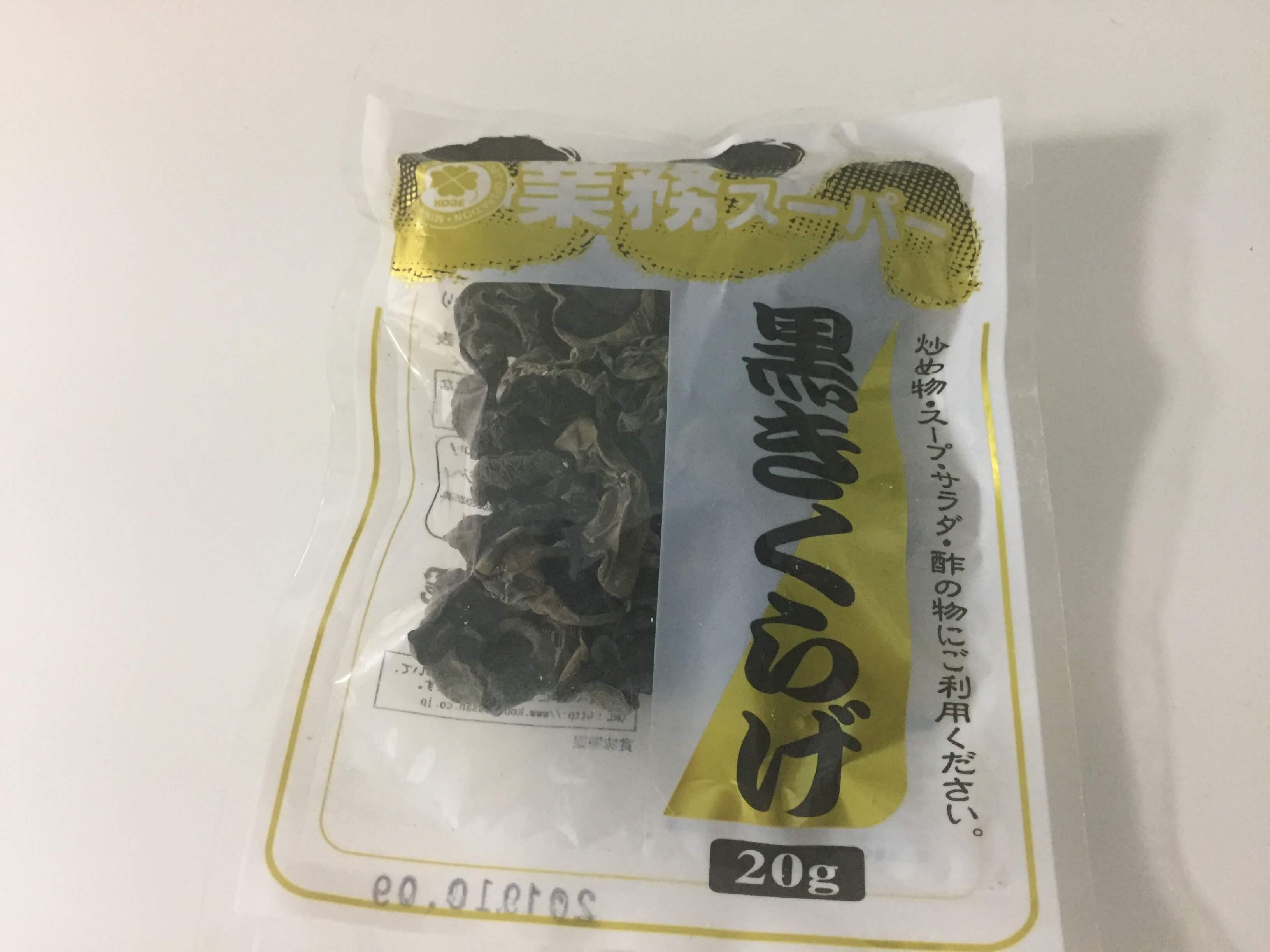 業務スーパー 乾燥 黒きくらげ 戻し方 中国産 栄養 値段