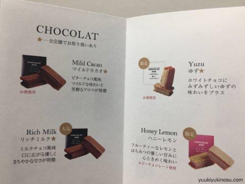 バニラビーンズ 横浜 チョコレートショップ 店 人気 有名 お取り寄せ 通販 店舗 みなとみらい 川崎アゼリア 鎌倉 ショーコラ 口コミ 味 種類 値段