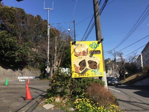 ブーランジェリーニコ Boulangerie Niko  横浜 緑区 パン屋 人気 マツコの知らない世界 カレーグラタンパン 駐車場あり おすすめ 長津田 十日市場