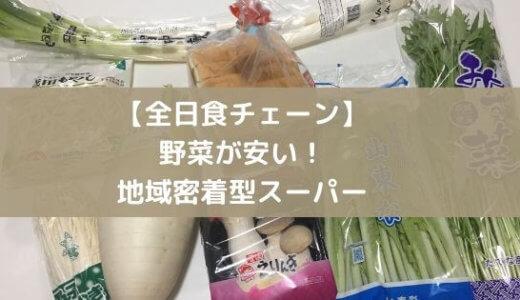 【全日食チェーン】野菜が安い!新鮮!スーパーの使い分けでお得な買い物。